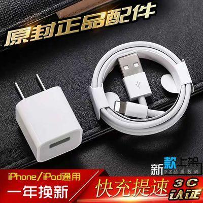 苹果充电器iPhone6s7p8p8Xr手机数据线ipad通用快充头5s原装线