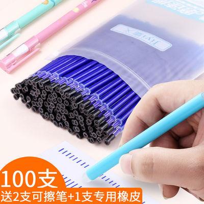 可擦笔芯晶蓝0.5mm小学生摩易擦笔芯黑色热可擦魔力擦中性水笔芯