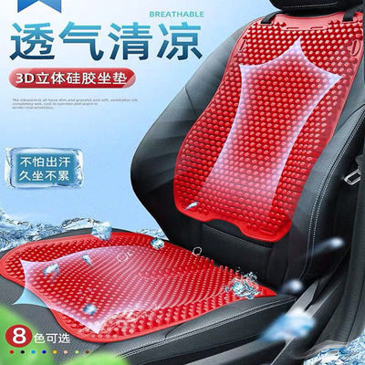 高档汽车坐垫四季通用无靠背座垫单座夏季冰凉垫硅胶按摩通风透气