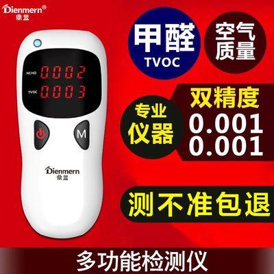 【2019新款】甲醛检测仪家用空气质量自监测试仪器试纸盒甲醇精准
