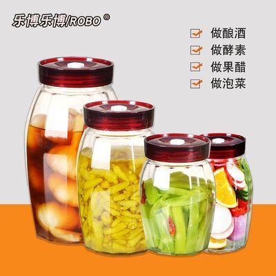 乐博自动排气无铅玻璃泡酒瓶自酿发酵罐水果酵素瓶厨房密封储物罐
