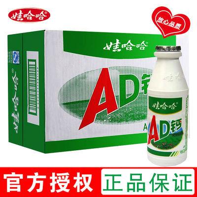 娃哈哈AD钙奶大瓶儿童牛奶整箱正品220gX20瓶小AD48瓶包邮