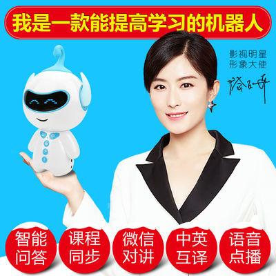 智能机器人早教机学习机故事机wifi对话小帅小胖小孩教育陪伴玩具