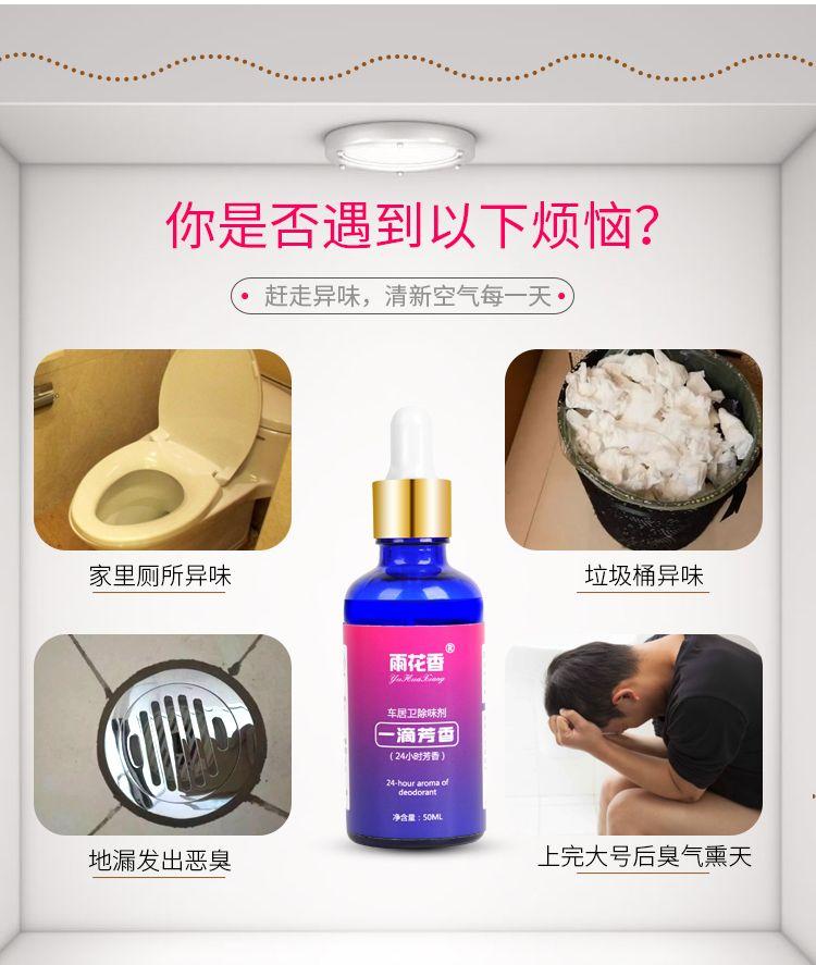 一滴香室内去除异味空气清新剂地漏卫生间油烟马桶除臭芳香剂香薰