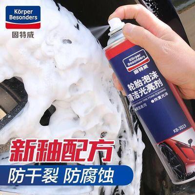 固特威汽车轮胎翻新光亮剂轮胎蜡釉去污上光轮胎宝油亮泡沫清洗剂