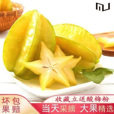 【送酸梅粉】热带新鲜杨桃应季水果批发孕妇儿童清甜可口营养水果