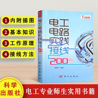 电工电路实践接线200例 电工自学常用电气控制电路等相关知识书籍