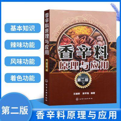 香辛料原理与应用第二版食用合成香料调味品技术厨师培训自学书籍