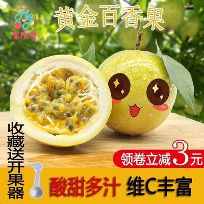 福建黄金百香果批发黄色百香果鸡蛋果西番莲当季新鲜水果孕妇水果
