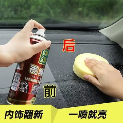 汽车表板蜡内饰仪表盘香型防尘翻新上光镀膜黑科技