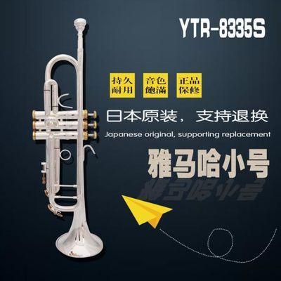 日本进口雅马哈小号乐器正品YTR-8335s降B调小号乐器初学考级专业