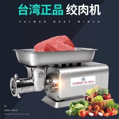 台正元绞肉机商用电动全自动大功率不锈钢打肉机绞馅肉铺用灌肠机