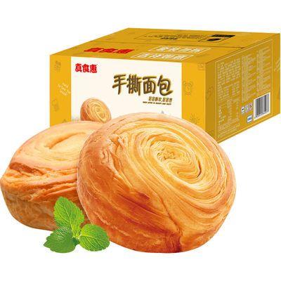 盼盼真食惠【奶香味2斤/箱】手撕面包糕点零食面包整箱糕点