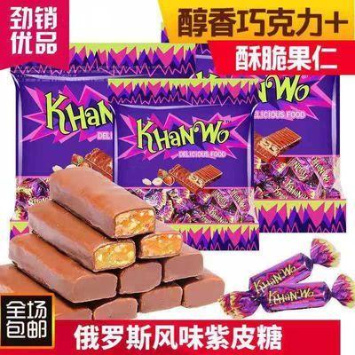 国产俄罗斯风味紫皮糖坚果夹心巧克力婚庆喜糖散装批发零食年货节