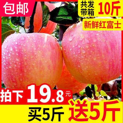 【冰糖心脆甜】山西红富士苹果水果新鲜当季整箱5斤10斤批发包邮