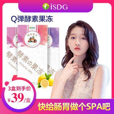 iSDG酵素果凍果蔬水果凍條孝素粉清腸排宿便果凍梅10支/盒