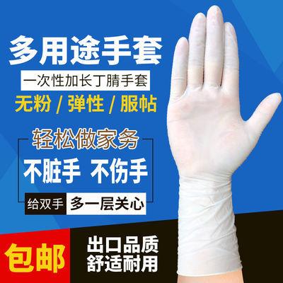 一次性加长加厚手套乳胶丁腈耐用耐磨酸碱防水油洗碗女批发劳保男