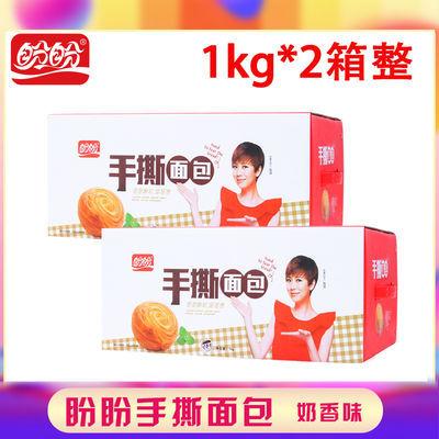 盼盼手撕面包1000g/两箱奶香味法式小面包营养早餐食品零食小蛋糕
