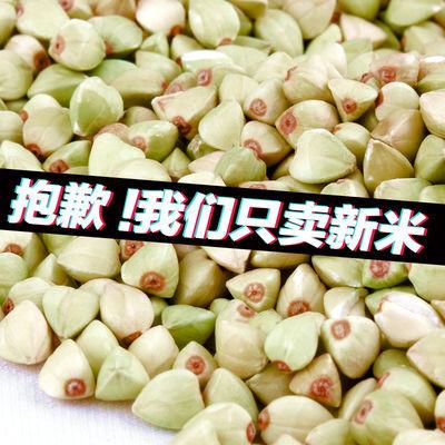 19年新米 赤峰荞麦米5斤9斤2斤厂家授权荞麦粗粮散装真空装可选