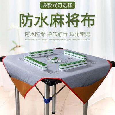 20653/麻将桌布家用加厚麻将垫大号1—1.2米皮革防滑消音正方形带兜包邮