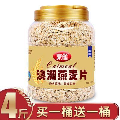 家雀燕麦片即食原味1050g*2罐澳洲冲饮免煮早餐代餐无蔗糖燕麦片