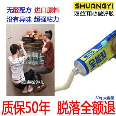 免钉胶强力快干胶水液体钉环保厨卫防水防霉免打孔胶硅胶结构胶