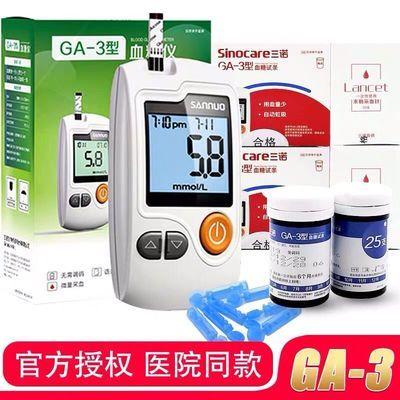 GA-3血糖试纸三诺家用血糖仪ga-3血糖试条精准血糖测量仪正品促销