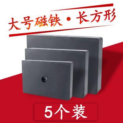 强力磁铁长方形铁氧体磁铁黑色磁铁超大号磁选机强磁铁带孔吸铁石