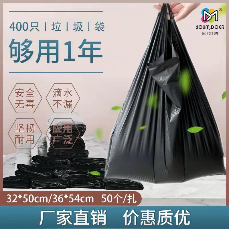 中大号塑料袋加厚黑色垃圾袋一次性厨房家用背心式手提垃圾袋批发