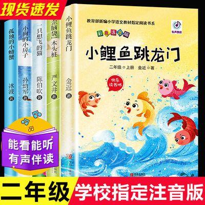 全5册快乐读书吧二年级上课外书注音版班主任老师推荐课外阅读书