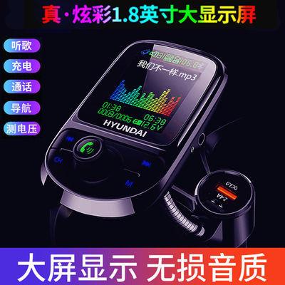 现代车载MP3汽车用品FM发射蓝牙免提电话无损音乐播放器QC3.0闪充