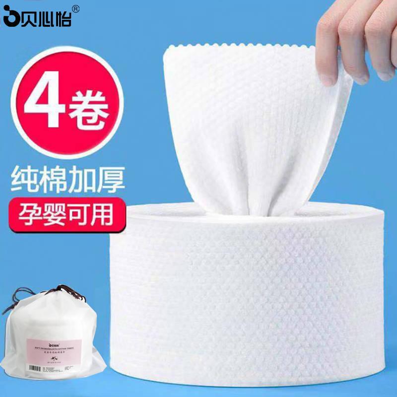 贝心怡纯棉洁面巾一次性洗面纸美容纸卷洗面毛巾无菌卸妆棉化妆棉