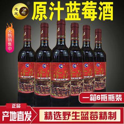 伊春忠芝原汁蓝莓酒 野生蓝莓冰酒水果酒女士甜红酒750ml 6瓶整箱