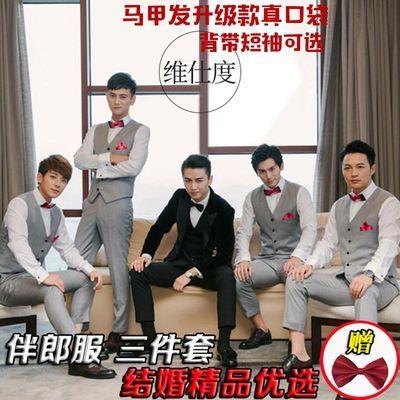 伴郎服装男秋季西装马甲套装男白衬衫韩版修身结婚礼服兄弟团体服