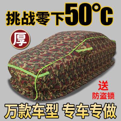 东北冬季汽车车衣加厚保暖车衣车罩SUV通用超厚棉被车衣防寒防冻
