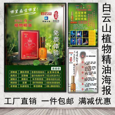 115白云山维一植物精油广告海报挂画展板墙贴KT板无框画挂图画