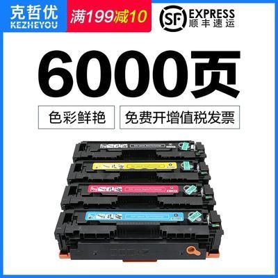 适用原装hp/惠普cf510a硒鼓M154a/nw粉盒M180n打印机M181fw墨盒hp