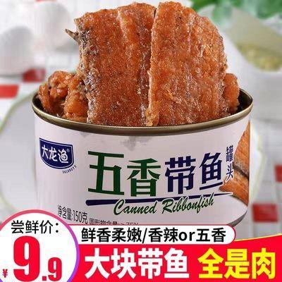 大连五香香辣带鱼罐头1~4罐下饭鱼肉罐头海鲜罐头下酒菜方便食品