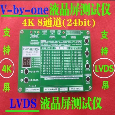 4K/V-by-one/vb1液晶屏测试仪,点屏器 液晶电视维修LVDS点屏工具