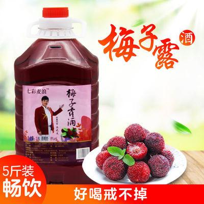 杨梅酒自酿靖州梅子酒女士5斤红酒甜酒低度酒果酒赛青梅酒桃花酒