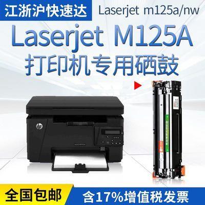 适用原装hp惠普m125a硒鼓mfp打印机m125nw一体机晒鼓墨盒碳粉lase