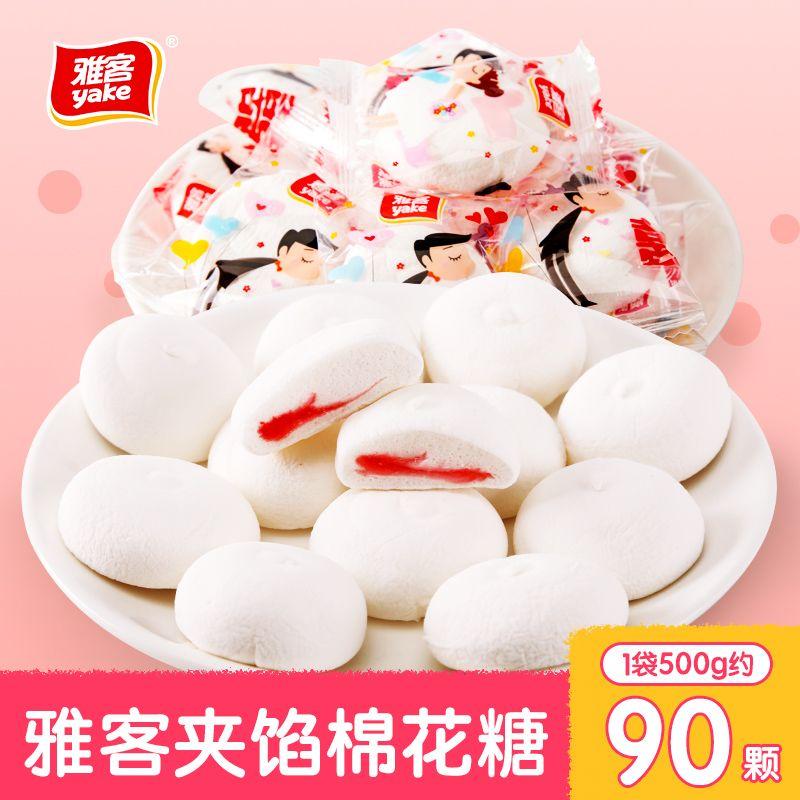 75899-雅客夹心棉花糖250g散装喜糖少女儿童零食糖果夹馅水果味棉花软糖-详情图