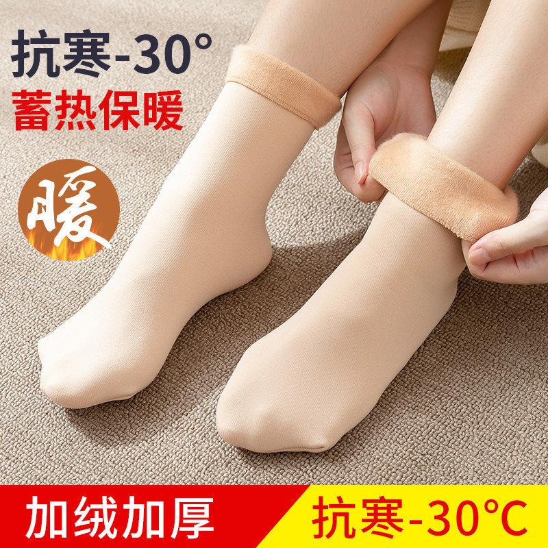 品彩2-6双装 雪地袜子女中筒加绒加厚光腿肉色神器秋冬保暖打底裤