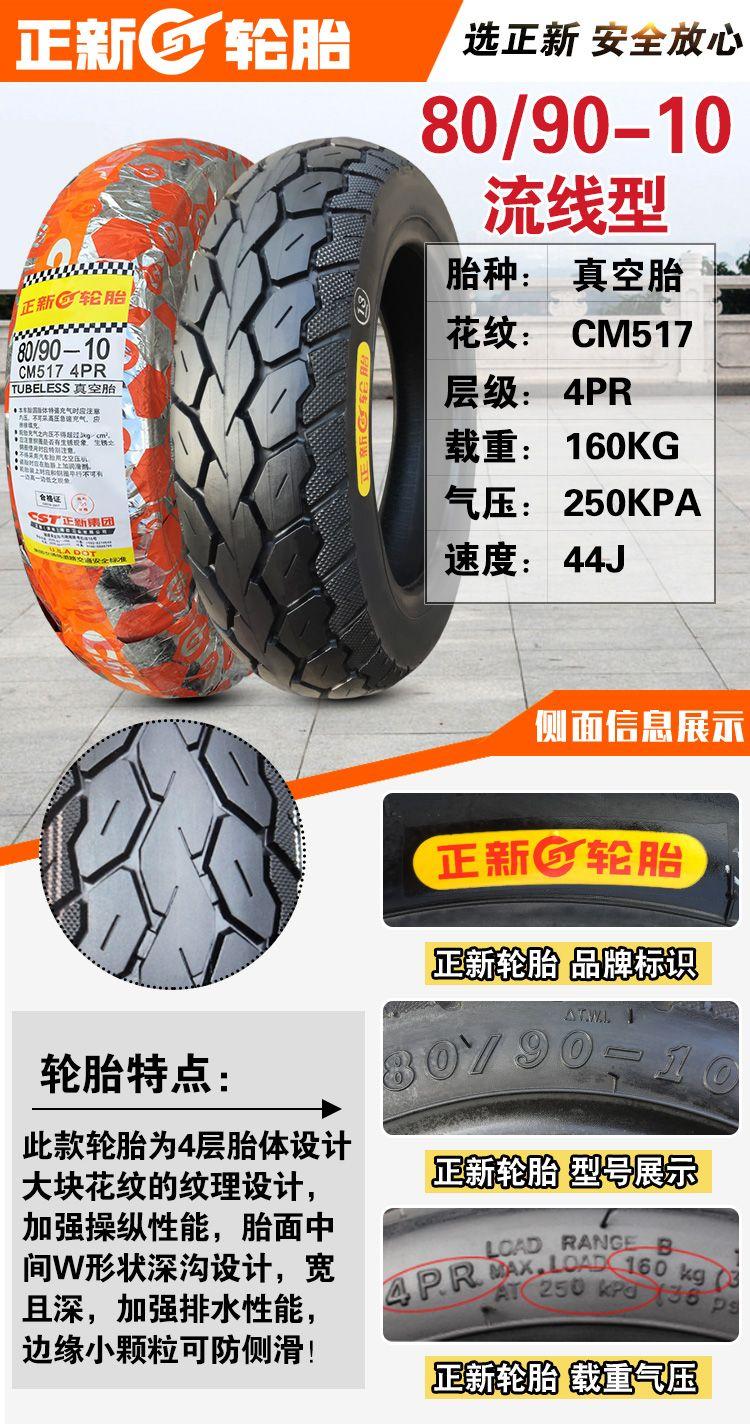 滿(699-50)正新輪胎100/110/120/130/90-10-12真空胎80/85-11 70  60電動車