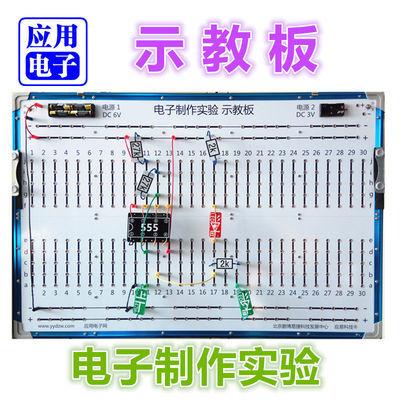 电子制作初学示教板面包板演示插接入门实验科技课教具含元件包邮