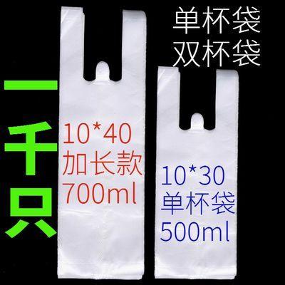 加厚一杯袋包邮 单杯袋 双杯袋 奶茶袋 食品袋 外卖打包袋塑料袋