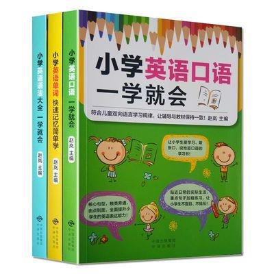 小学英语口语语法大全一学就会小学英语单词简单学3册 手机扫码听