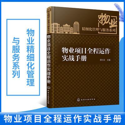 物业项目全程运作实战手册物业项目介入前期开发指导书物业精细化