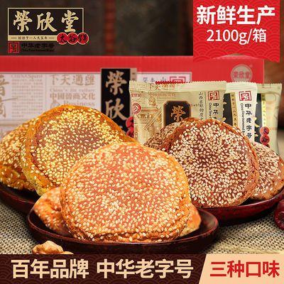 荣欣堂山西太谷饼整箱30袋/10袋早餐零食小吃年货特产糕点烧饼