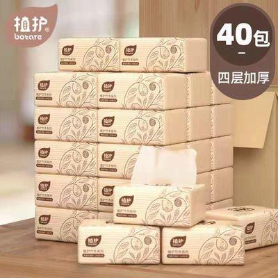 【40包10包】植护本色卫生纸巾抽纸批发整箱家庭装婴儿面巾餐巾纸